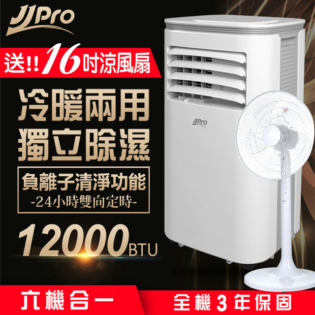 JJPRO 移動式冷氣 JPP03
