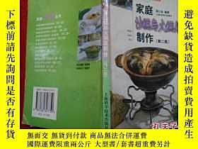 二手書博民逛書店家庭食譜叢書罕見—家庭沙鍋與火鍋菜製作(第二版)Y155211