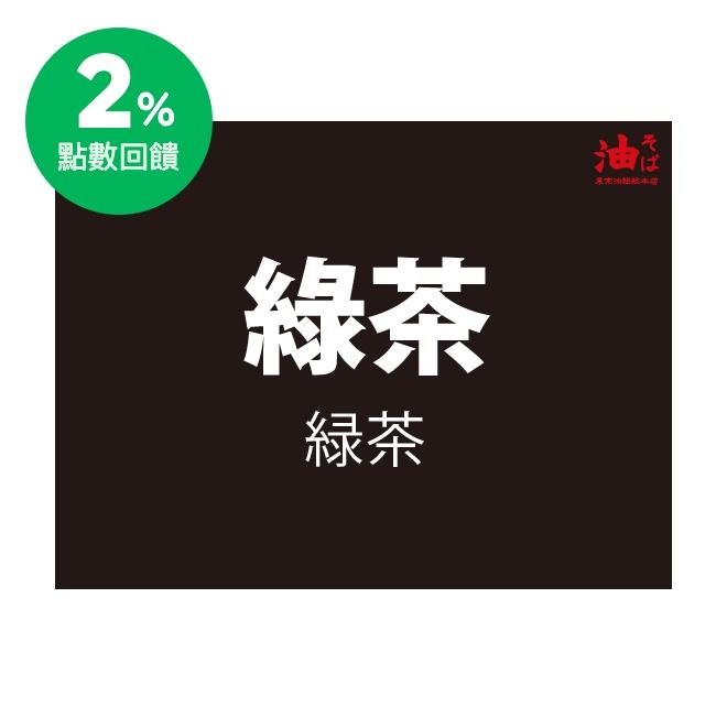 台北【東京油組総本店】綠茶