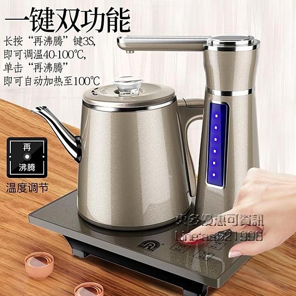 全自動上水壺電熱燒水壺家用一體泡茶具專用電磁爐茶台套裝器 小艾時尚NMS