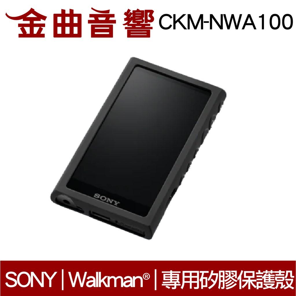 SONY 索尼 CKM-NWA100 黑色 高質感 專用矽膠保護殼 | 金曲音響