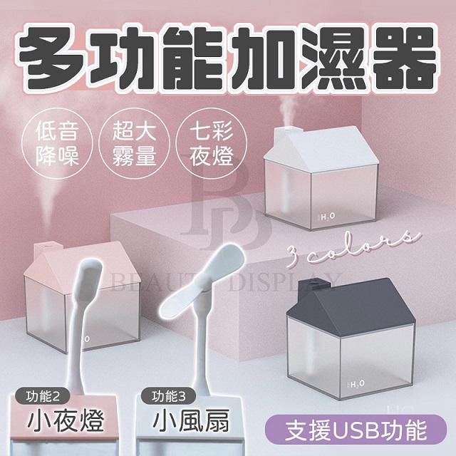 USB多功能造型加濕器-白色 造型小夜燈 迷你桌上風扇 迷你加濕器 水氧機 香氛機