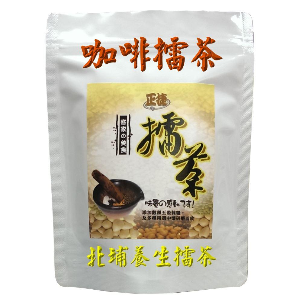 任選【正捷】咖啡擂茶(經濟包250g)喜歡咖啡口味的最佳選擇