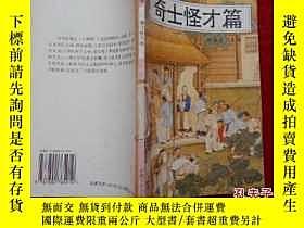 二手書博民逛書店罕見奇士怪才篇Y155211 劉慶芳主編 中國人事出版社 出版1