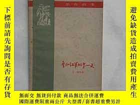 二手書博民逛書店罕見革命歷史故事《參加紅軍的第一天》Y14328 方林 等著 作