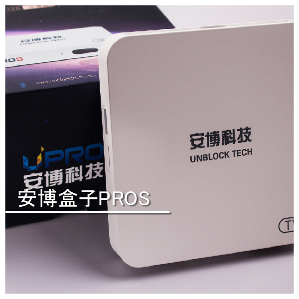 【友輝科技】安博盒子PRO S