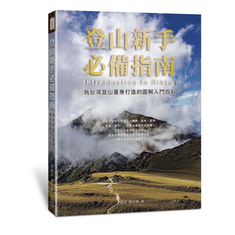 登山新手必備指南:為台灣登山量身打造的圖解入門百科[79折]11100909001