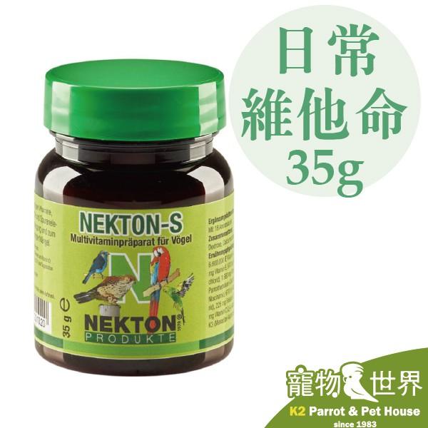 《寵物鳥世界》諾克盾 NEKTON-S 日常綜合維他命 35公克|德國原裝 鳥類每日營養 增強免疫 NE004