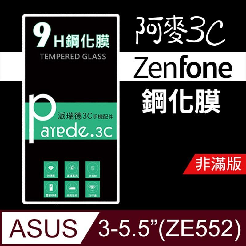 "ASUS Zenfone 3 5.5"" ZE552 9H鋼化玻璃保護貼 防刮 鋼化膜 手機螢幕貼<非滿版>"