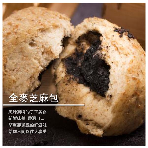 【君品手工饅頭】全麥芝麻包 5顆/包