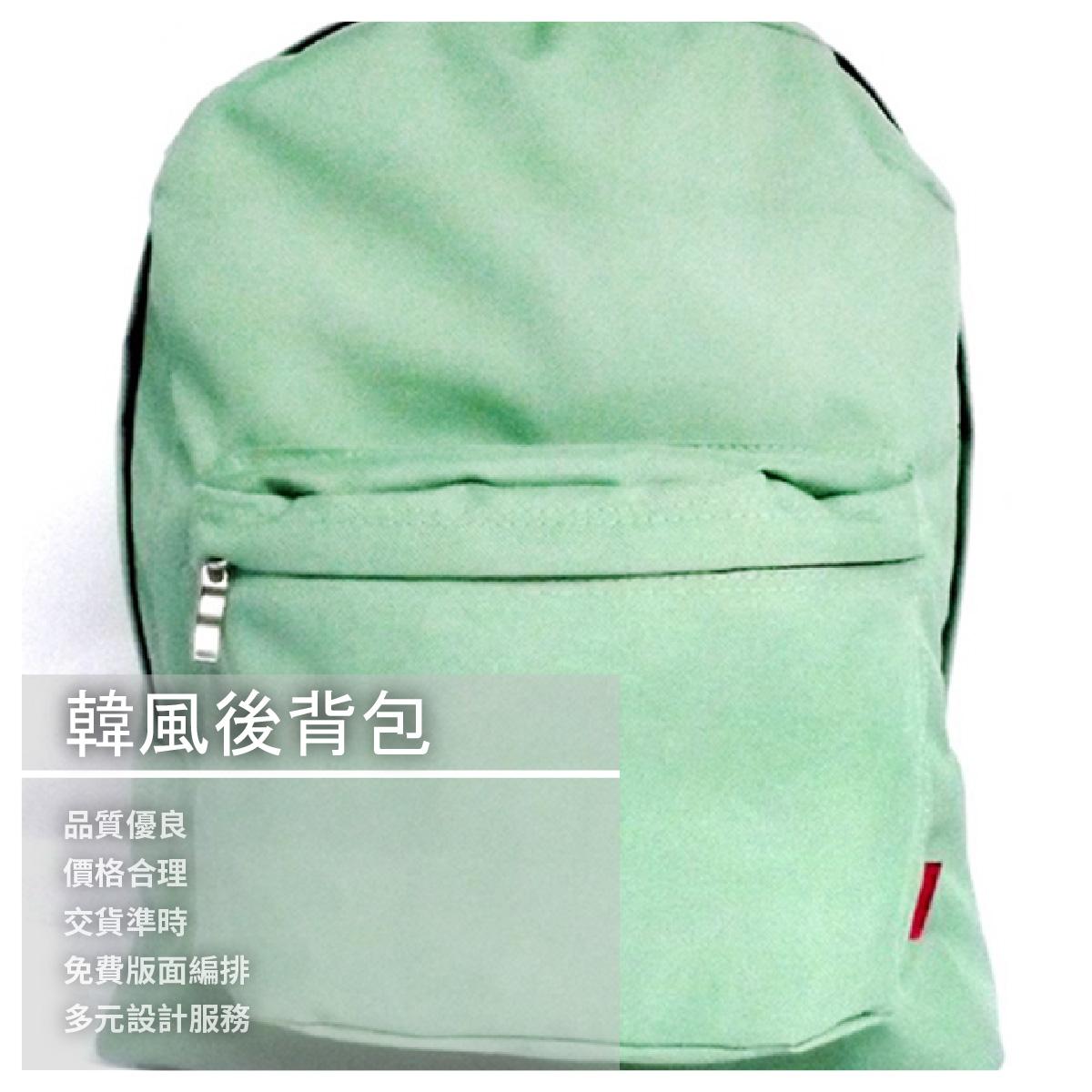 【長恒製袋】韓風後背包/兩款顏色