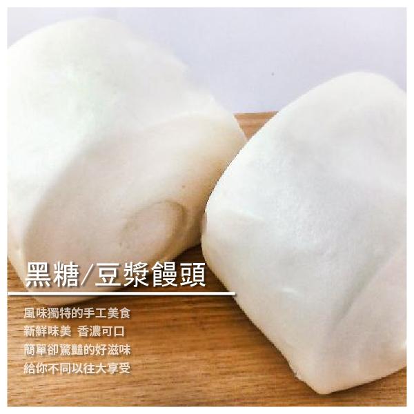 【君品手工饅頭】黑糖饅頭/豆漿饅頭 5顆/包