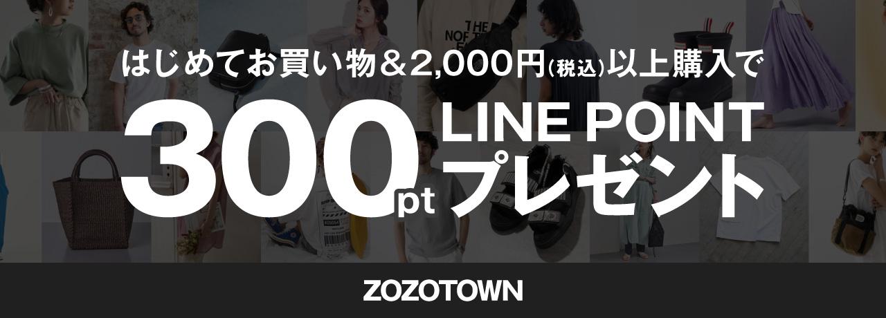 ZOZOTOWNではじめてお買い物&2,000円以上購入で300LINEポイントプレゼント!