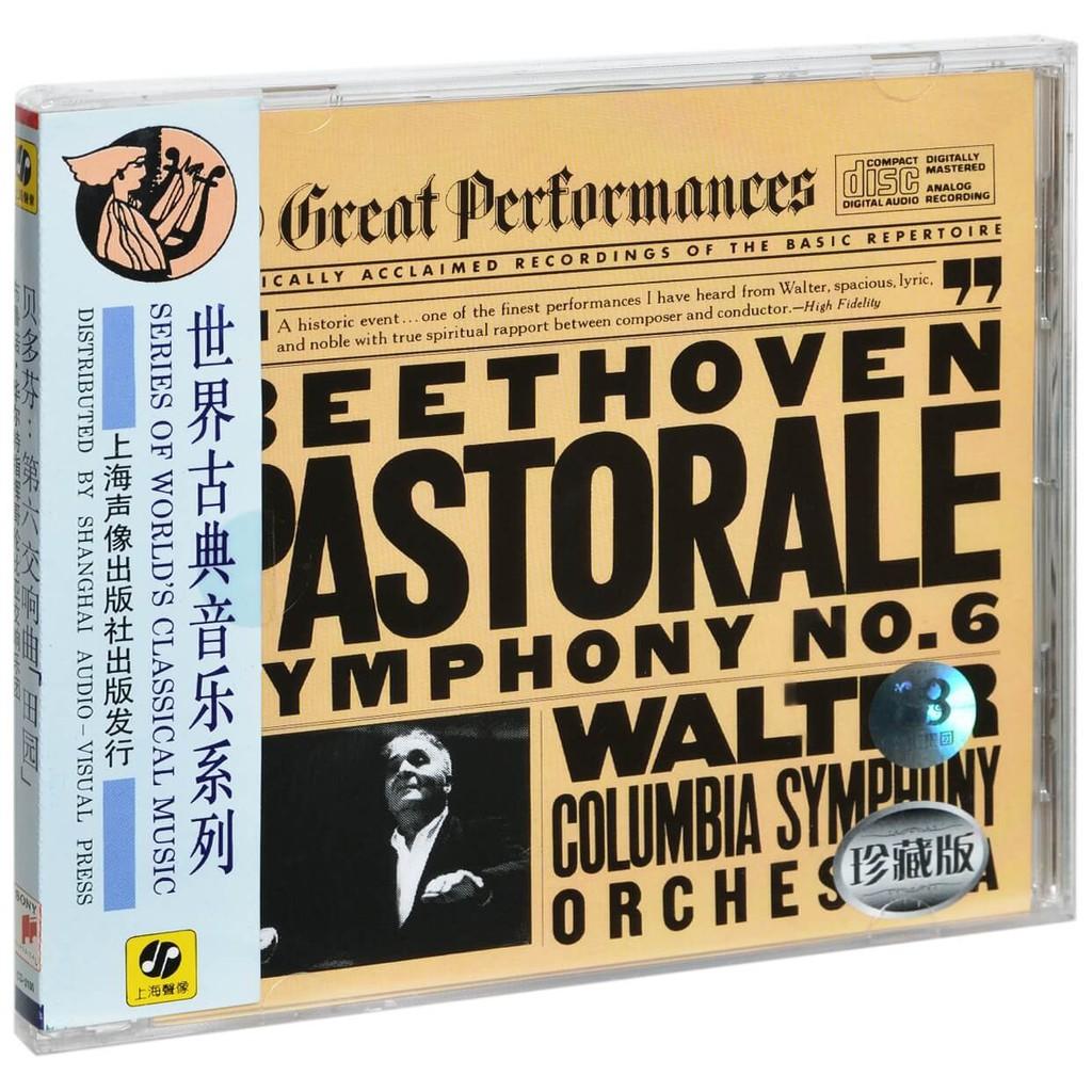 【正版現貨】 世界古典音樂系列 貝多芬 第六交響曲田園 唱片 CD