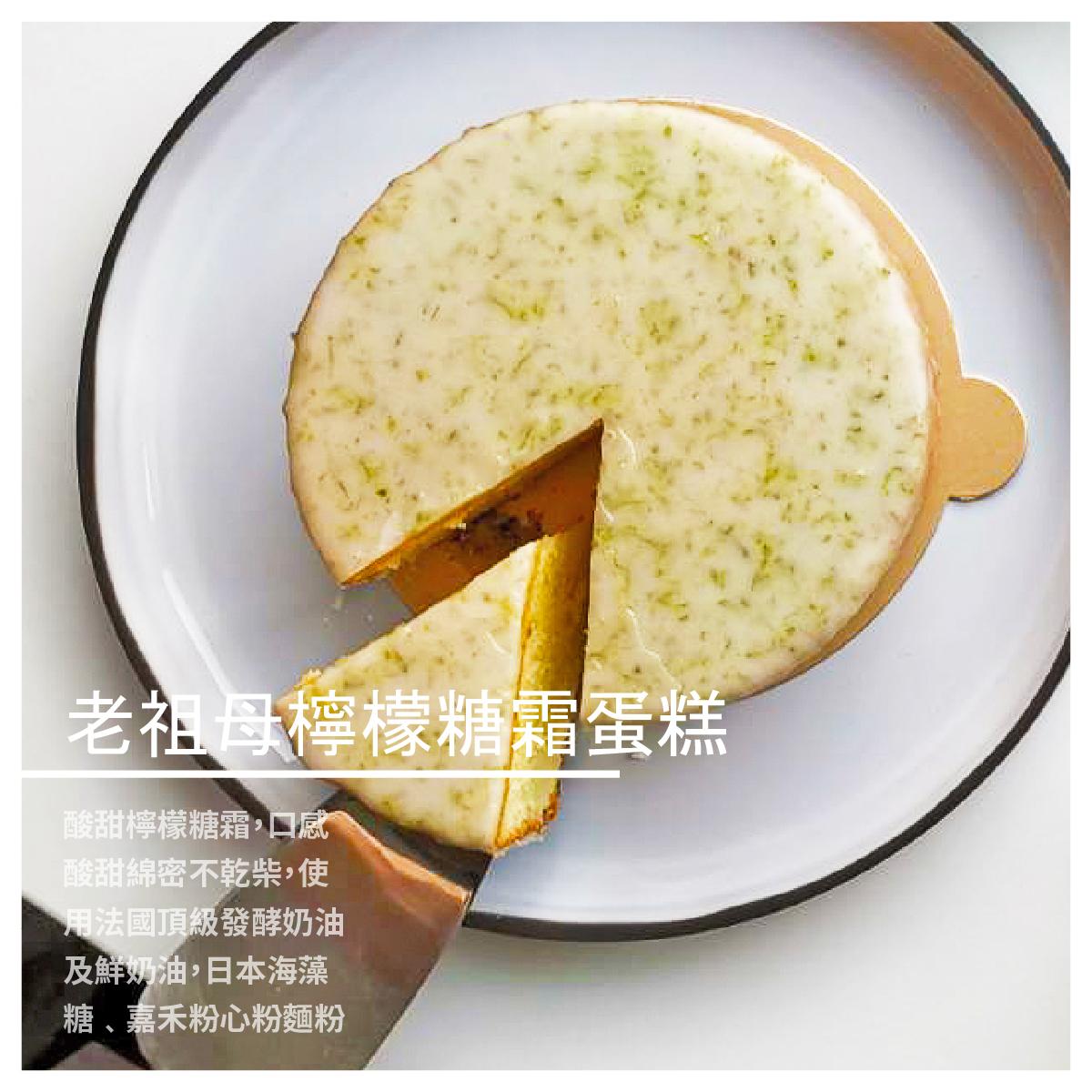【鮮日嚐四季餐桌料理】老祖母檸檬糖霜蛋糕/6吋