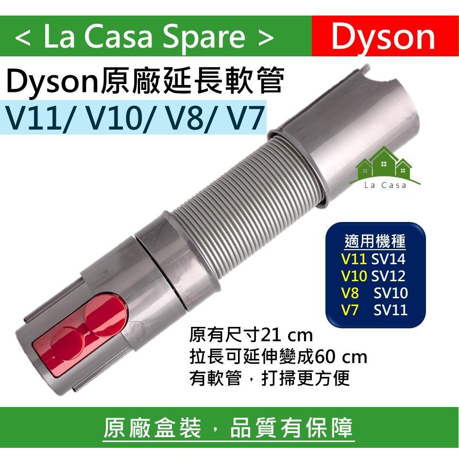 My Dyson V11 V10 V8 V7 延長軟管 彈性 伸縮 軟管。原廠盒裝。保證正貨。請安心購買。
