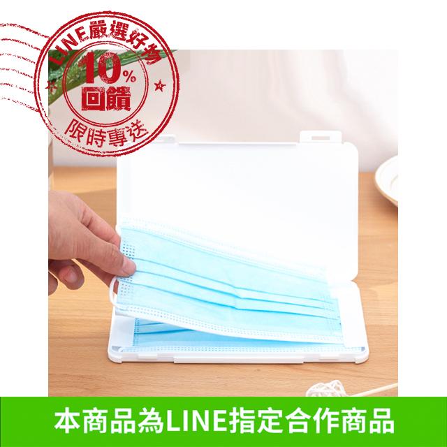 日式隨身防疫便利攜帶收納口罩盒