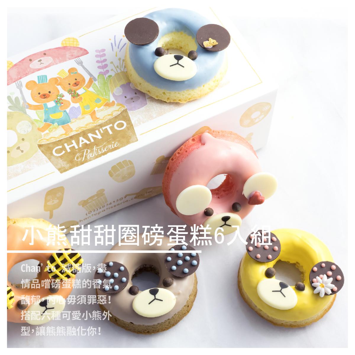 【CHAN'TO Patisserie】小熊甜甜圈磅蛋糕6入組