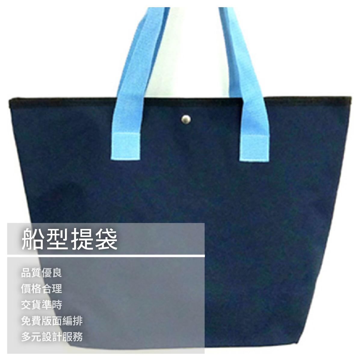 【長恒製袋】船型提袋/六款顏色