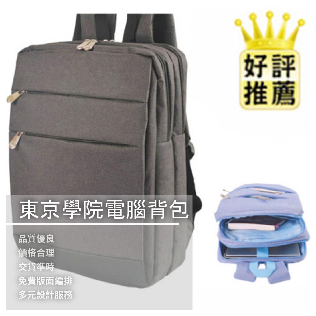 【長恒製袋】東京學院電腦背包/兩款顏色