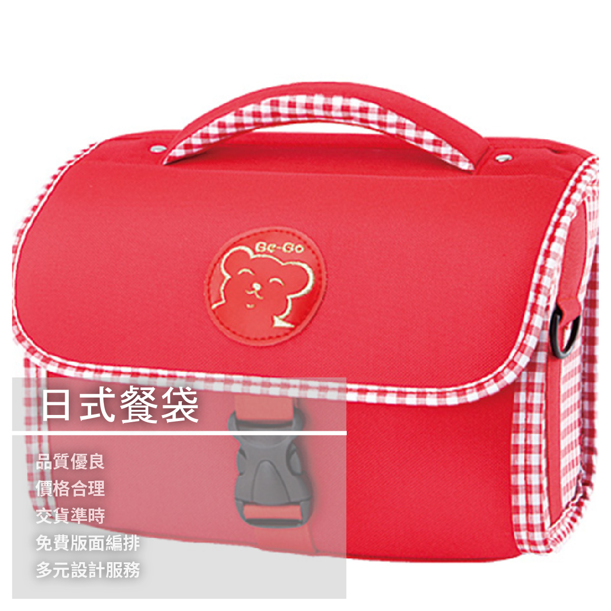 【長恒製袋】日式餐袋/兩款顏色