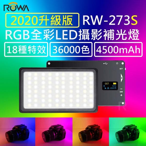 ROWA 樂華 RW-273S RGB全彩LED 攝影補光燈