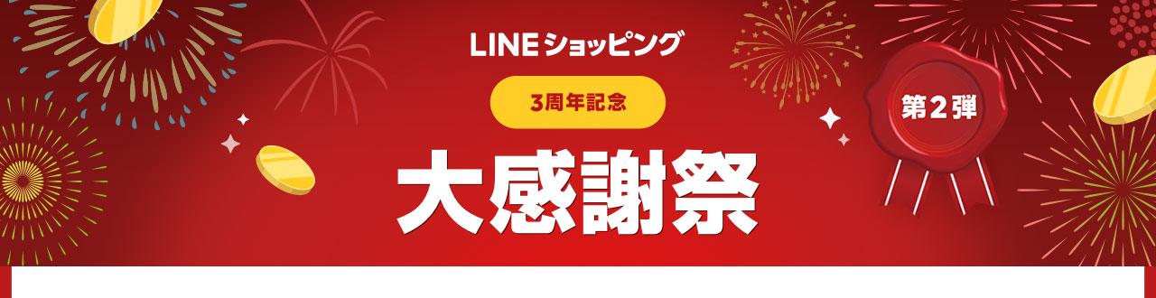 LINEショッピング、第2弾3周年記念キャンペーン内容