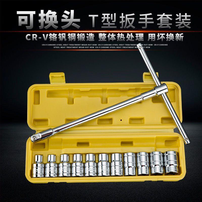 省力換頭T型套筒扳手套裝t型l型扳手大飛丁字扳手拆輪胎套筒扳手