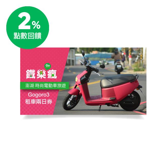 澎湖 鐵樂瘋租車-Gogoro3租車二日券