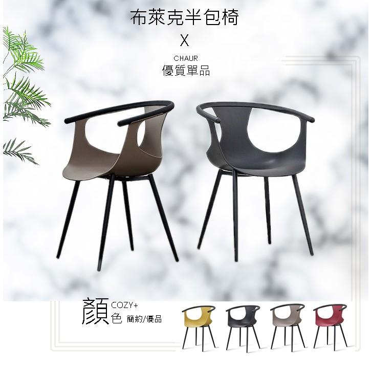 [超超超推款]扶手椅/造型PP椅/餐椅/休閒椅/PP+烤漆鐵腳質感100分/4色現貨不用等