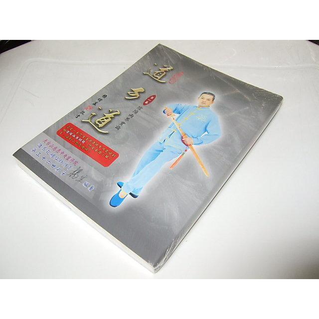 二手非新書J ~道可道第一卷:陰陽兩界實論 楊生編 命運厝 986847860X