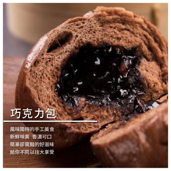 【君品手工饅頭】巧克力包 5顆/包