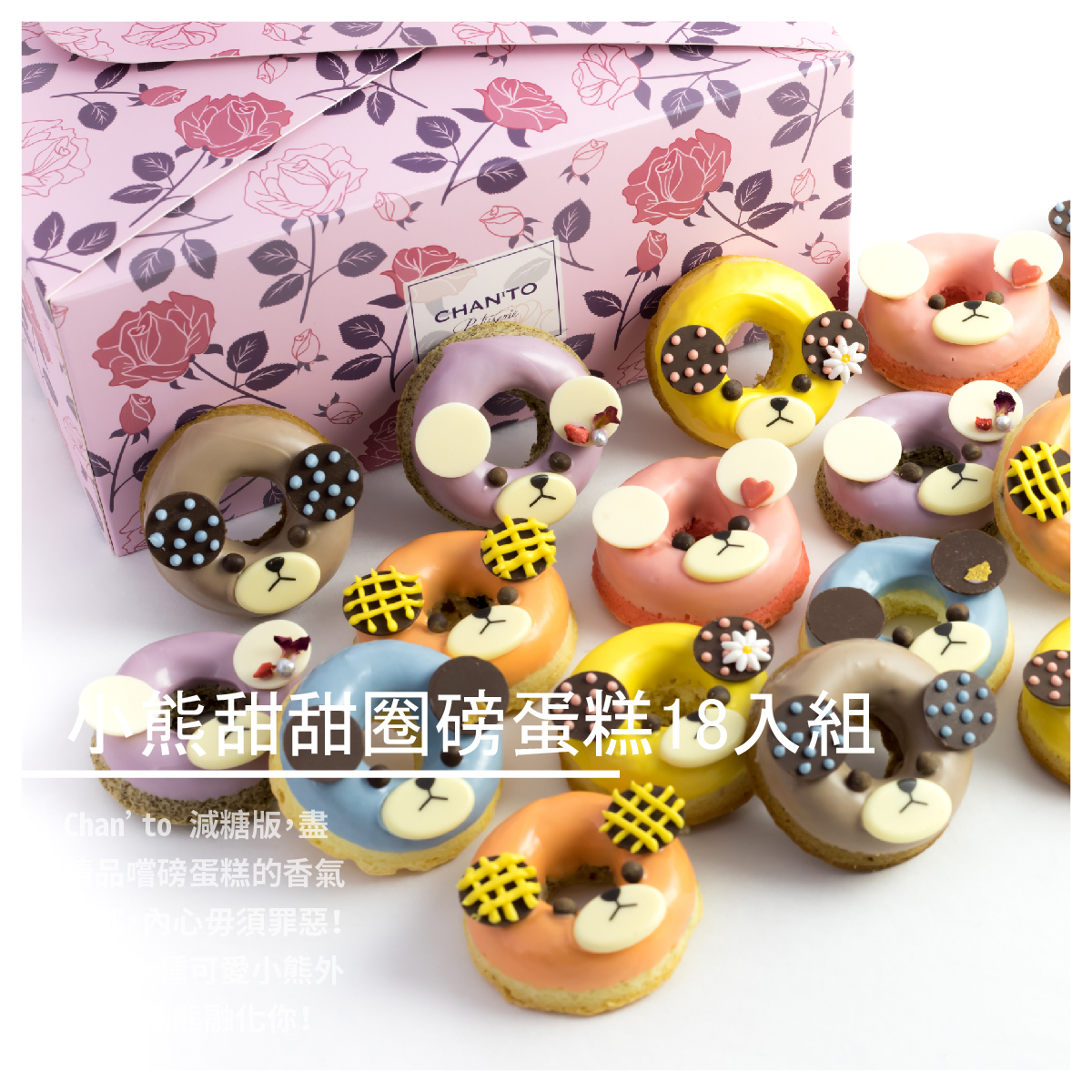 【CHAN'TO Patisserie】小熊甜甜圈磅蛋糕18入組