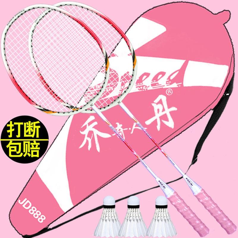 【品質保證 運動乒乓球拍】羽毛球拍成人正品2支男女情侶親子兒童學生進攻型羽毛球拍