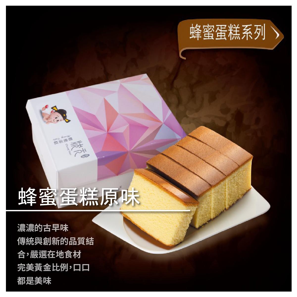 【狀元油飯彌月禮】蜂蜜蛋糕原味/5片裝