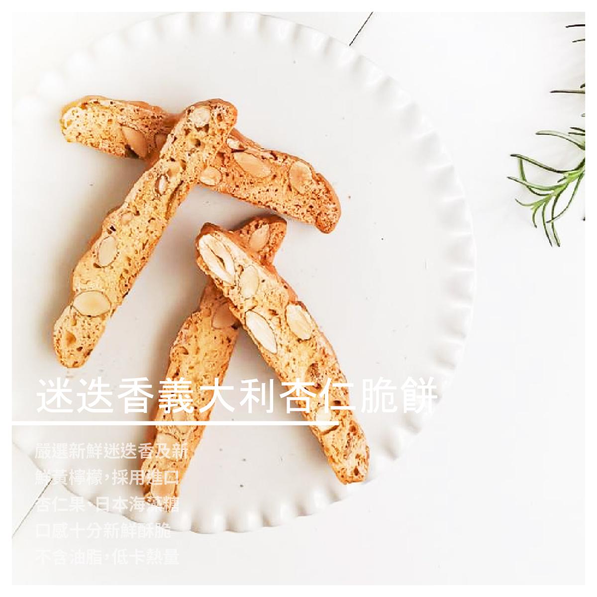 【鮮日嚐四季餐桌料理】迷迭香義大利杏仁脆餅/罐
