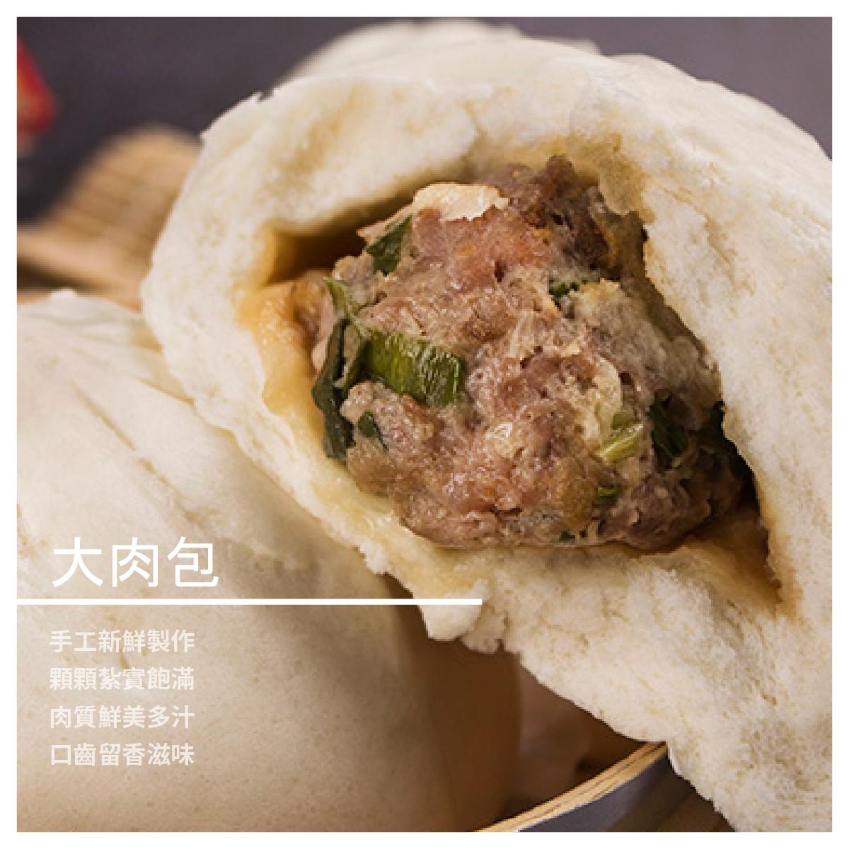 【天美鮮肉包】大肉包/6入