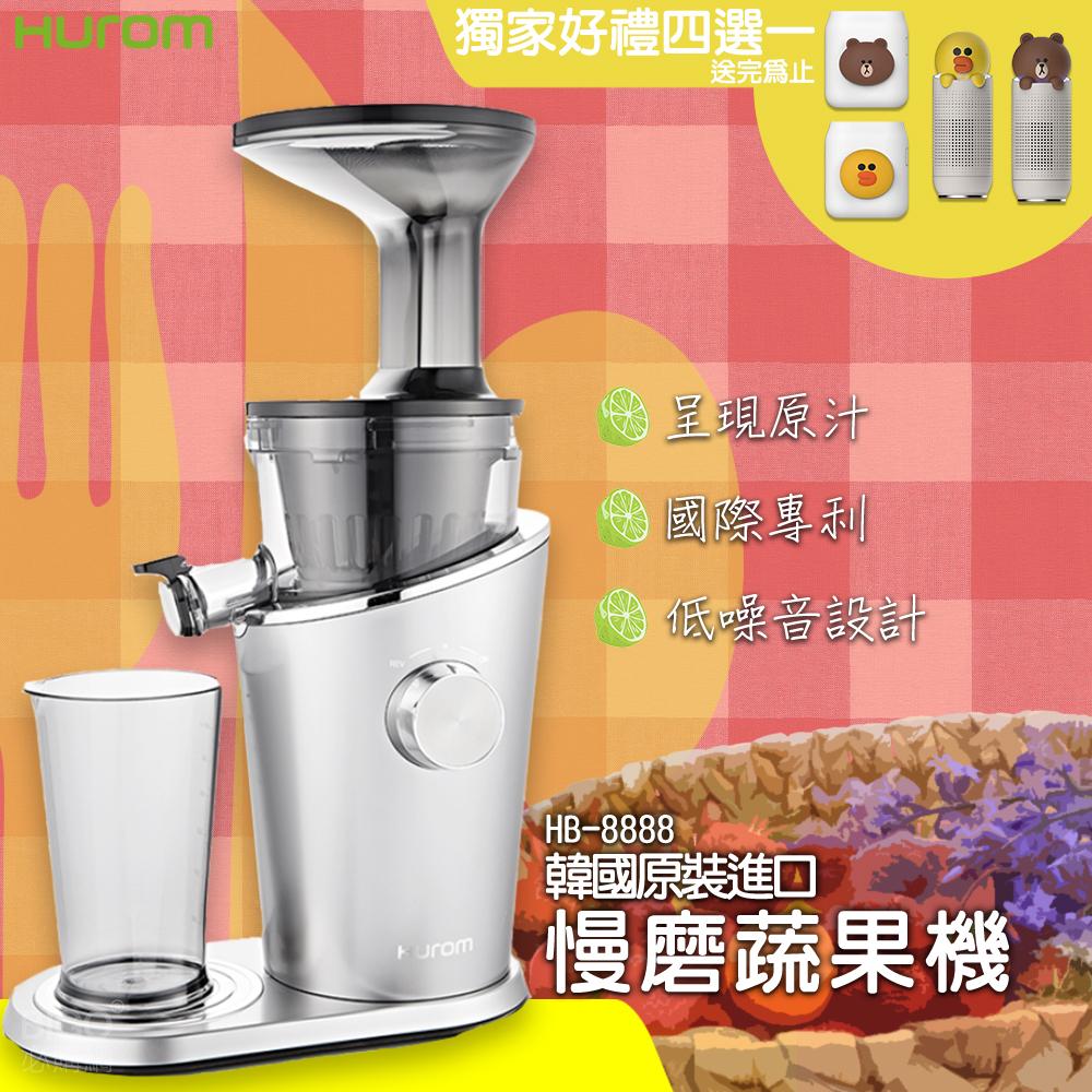 限量贈送Line好禮四選一~韓國原裝進口 HUROM 慢磨蔬果機 HB-8888 料理機 果汁機 慢磨機 榨汁機 冰淇淋機 研磨機 廚房