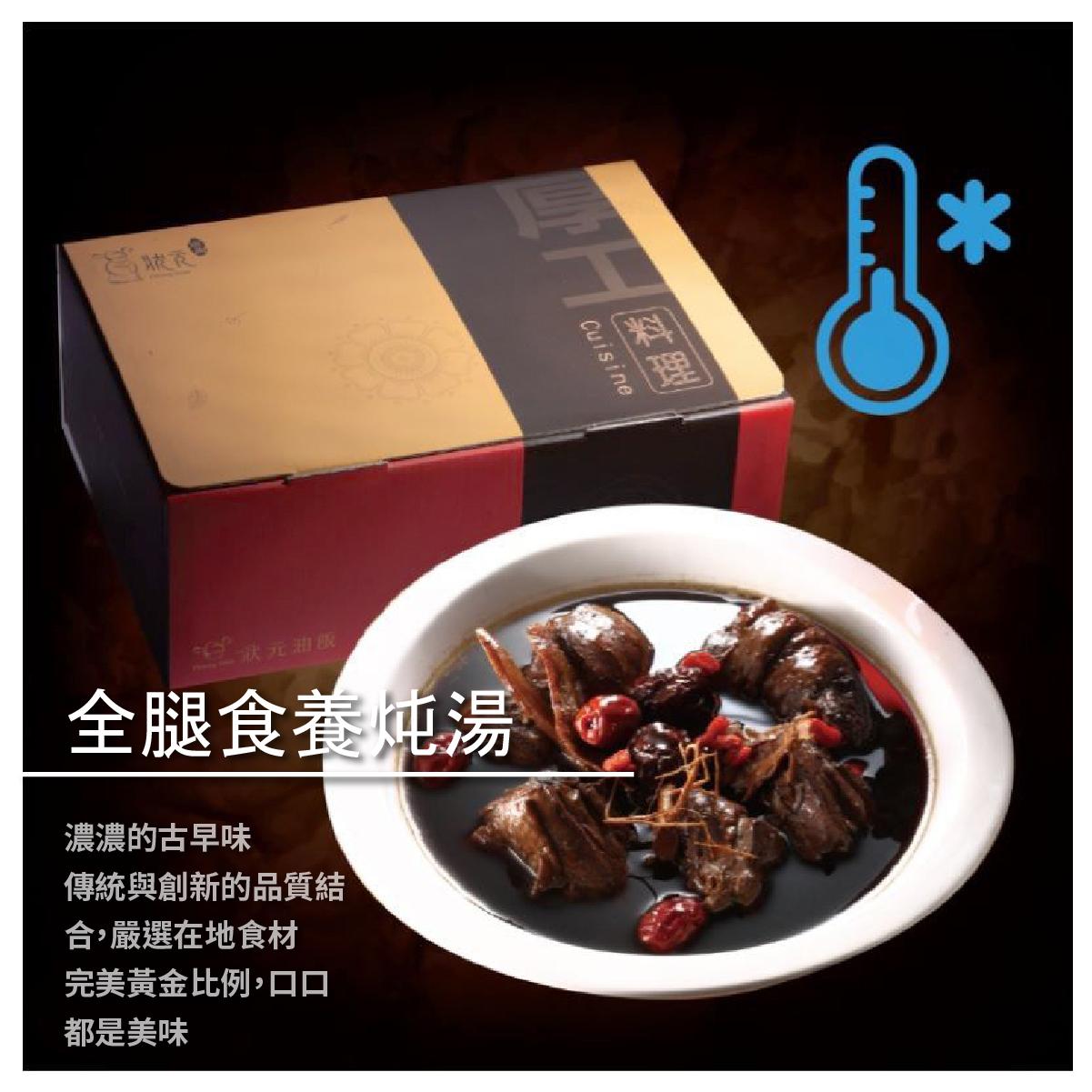 【狀元油飯彌月禮】全腿食養炖湯/1000gX2包