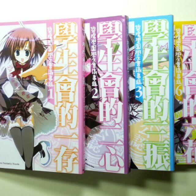 角川輕小說 學生會的一存 學生會的二心 學生會的三振 學生會的六花 1, 2, 3, 6 四本合售 ※自有書 9.5成新