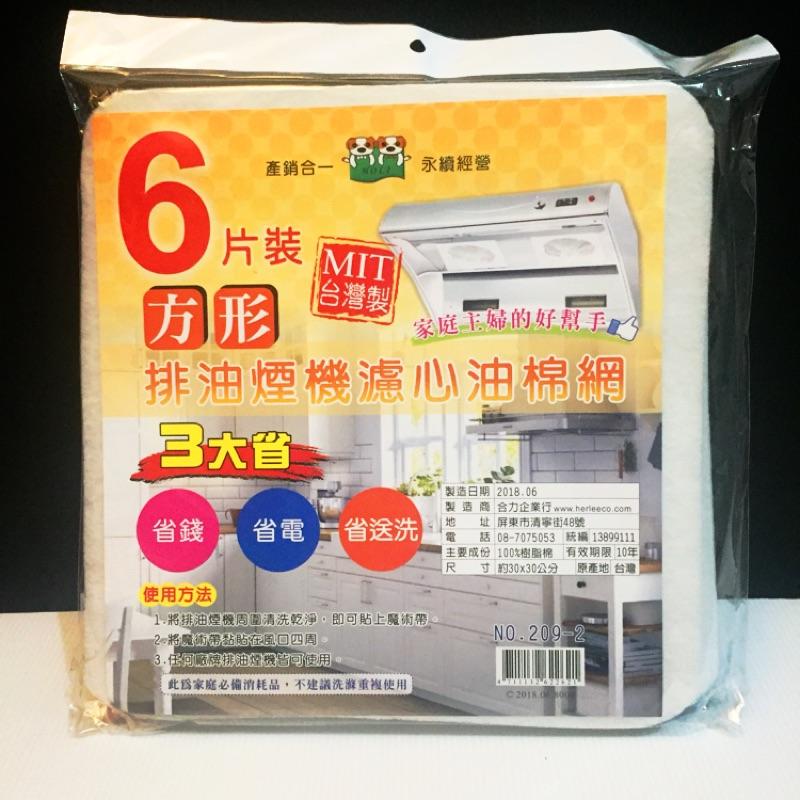 現貨 方形排油煙機濾心油棉網 6片裝 排油煙機油棉網 方形油棉網 油棉網(No.209-2)