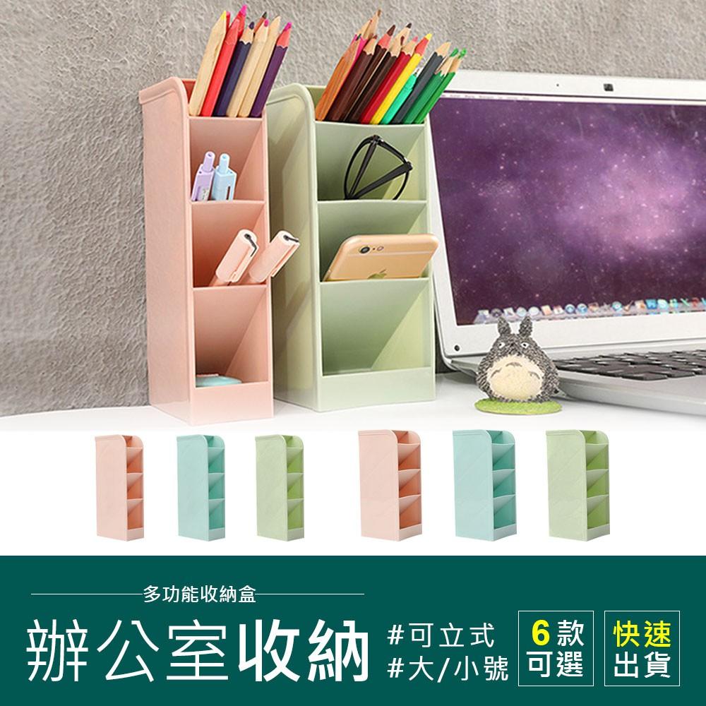 【Z0210】3色兩尺寸 四格 可立式 多功能 收納 桌上收納