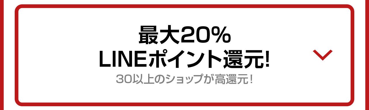 30以上のショップが高還元!最大20%LINEポイント還元!