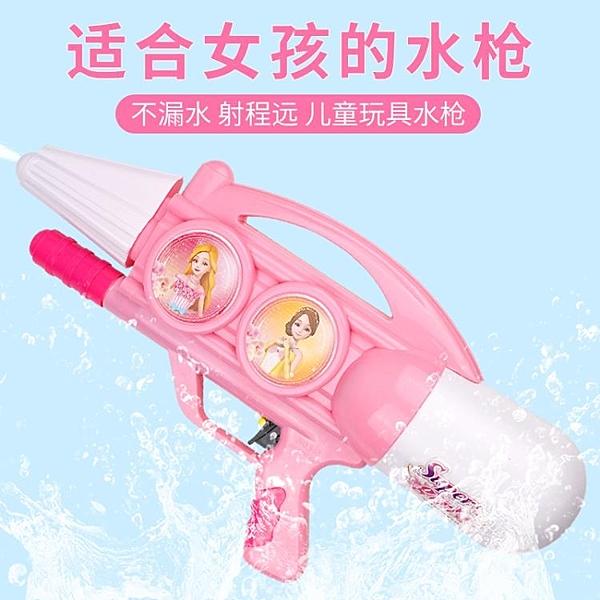 玩具槍 兒童水槍女孩呲滋灑超大號寶寶噴水小3歲5抽拉式泚打水仗神器玩具 城市科技