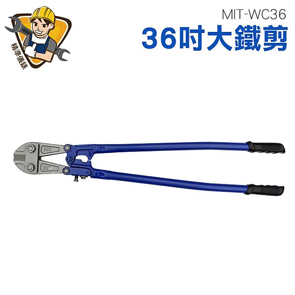 精準儀錶 大鐵剪 鐵線剪 破壞剪 鐵絲剪 36吋 剪切能力12mm 蛇頭剪 鐵皮剪刀 MIT-WC36