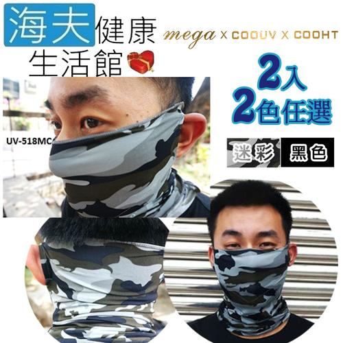 【海夫健康生活館】MEGA COOUV 防曬 涼感  活性碳 面罩 2色任選2入(UV-M518)