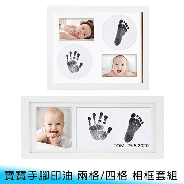 【妃航】滿月禮/紀念 兩格/四格 手腳印油 新生兒 紀念用 手印/腳印 嬰兒 寵物/貓/狗 相框套裝