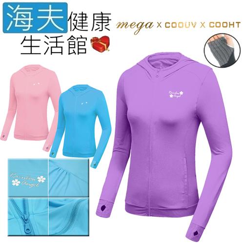 【海夫健康生活館】MEGA COOUV 日本技術 原紗冰絲 涼感防曬 女生外套 紫色(UV-F403L)
