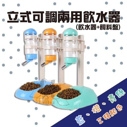 立式可調兩用飲水餵食器 (顏色隨機出貨)