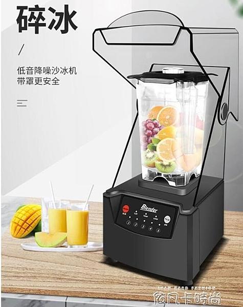 星太陽沙冰機商用奶茶店靜音帶罩破壁料理機全自動碎冰機打冰沙機QM 依凡卡時尚